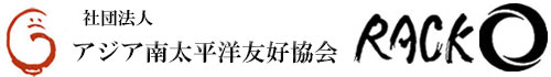 社団法人アジア南太平洋友好協会